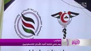 يوم علمي لنقابة أطباء الأسنان الفلسطينيين في طولكرم