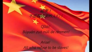 """National Anthem of China - """"Yìyǒngjūn Jìnxíngqǔ"""" (March of the Volunteers) Includes lyrics in both Mandarin Chinese (simplified)..."""