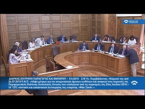Συζήτηση του σχεδίου του υπουργείου  Περιβάλλοντος για το Μάτι Αττικής στη βουλή
