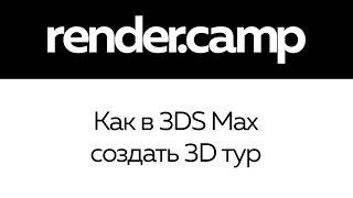 Как в 3DS Max создать 3D тур(панораму)