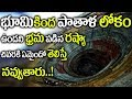 Kola Superdeep Borehole Deepest Hole Ever Drilled Mystery || భూమి మీద పాతాళ లోకం ! | Suman Tv