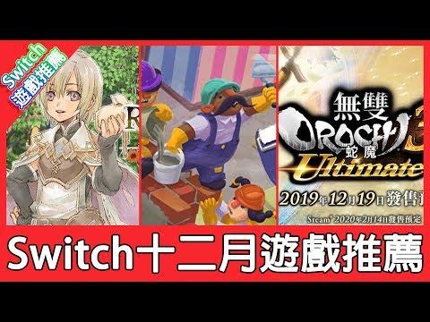 Switch12月上市遊戲推薦