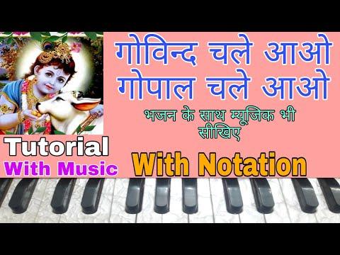 Govind Chale Aao Gopal Chale Aao   Krishna Bhajan    Harmonium Notes   Tutorial  Lokendra Chaudhary