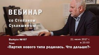 Вебинар профессора Сулакшина #107 «Партия нового типа родилась. Что дальше?»