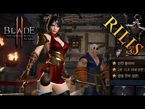 Rilis Gan! - Blade 2 - The Return Of Evil [KR] Android