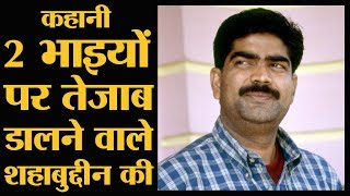 Bihar में MP रहते हुए तड़ीपार होने वाले Shahabuddin को Supreme Court ने उम्र कैद दी l The Lallantop