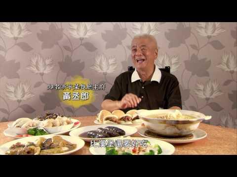 創新浙江菜