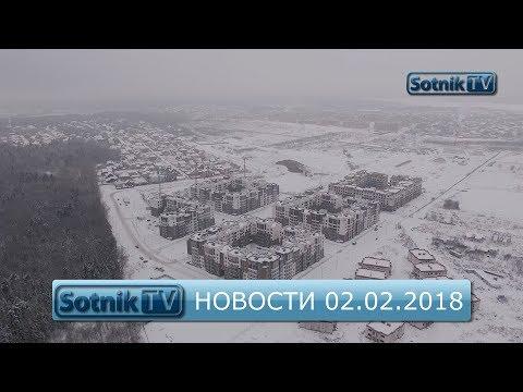 ИНФОРМАЦИОННЫЙ ВЫПУСК 02.02.2018