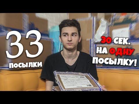 33 посылки за одно видео (я чуть не сошёл с ума)