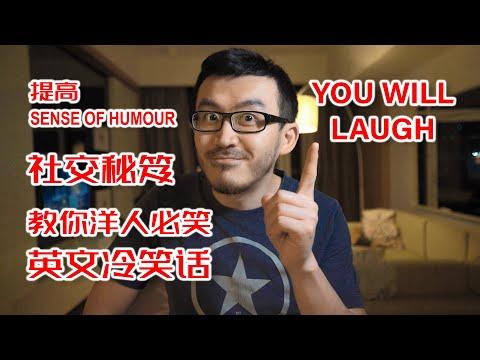 """""""教你几个洋人社交的英文冷笑话,老外必笑,提高你 Sense of Humour。"""