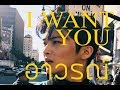 Download Lagu อาวรณ์ (I Want You) - MARKMIN ft.nomin Mp3 Free