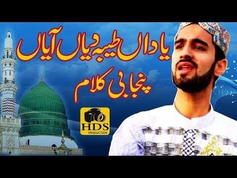 Video New Naat Sharif - Muhammad Hasnain Ali Qadri Naats - Yadan Taiba Diyan - New Naat 2017 - HD Naat download in MP3, 3GP, MP4, WEBM, AVI, FLV January 2017