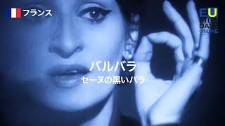 映画祭『EUフィルムデーズ2020オンライン』予告編