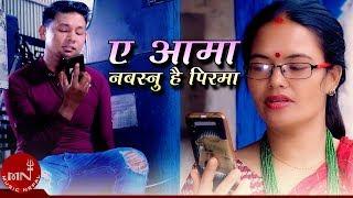 Ea Aama Nabasnu Hai Pirma - Dil Kumar Karki & Sabitri KC