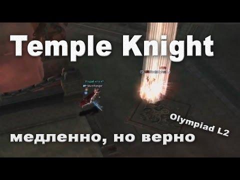 Олимпим за Temple Knight - совсем чуть чуть :)