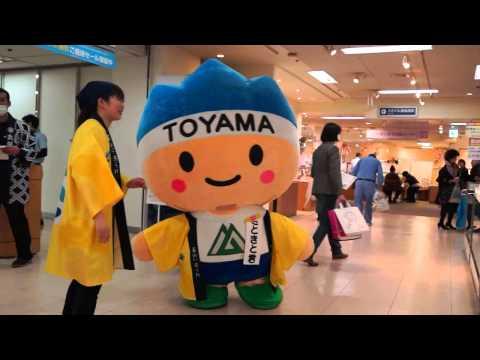 【ゆるキャラ】富山のきときと君、今年も丸栄に登場【2013年 …