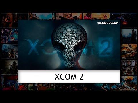 Видеообзор XCOM 2 - лучшая тактическая игра 2016 года