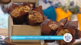 موفن بالشوكولا و السبيكولوز / قهوة العصر / أمال حجازي / Samira TV