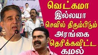 Video Kamal latest speech Kamal takes on stalin seeman & rajinikanth rajini makkal mandram tamil news MP3, 3GP, MP4, WEBM, AVI, FLV Februari 2019