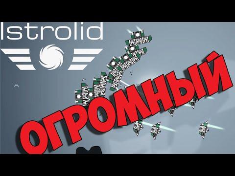 Istrolid #03 - Строим дредноут и испытываем его