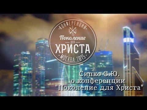 С.Ю.Сипко о конференции Поколение для Христа