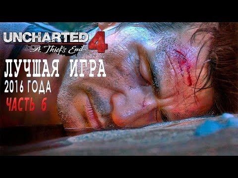 Uncharted 4: A Thief's End СТРИМ Лучшая Игра 2016 года часть 6