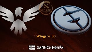 [MUST SEE] Wings vs EG, DAC 2017 Play-Off [Lex, 4ce]