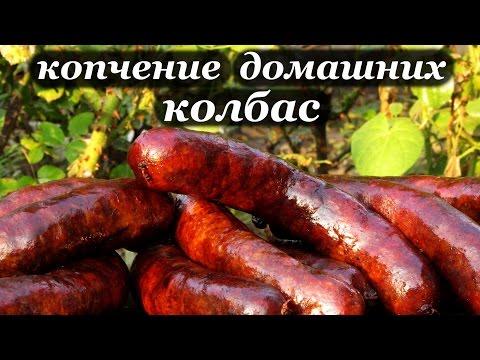 Колбаса в домашних условиях копченая