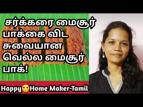 Jaggery Mysorepak in Tamil   Vella Mysorepakku   Getti Mysorepakku   Deepavali Special Sweet Recipe