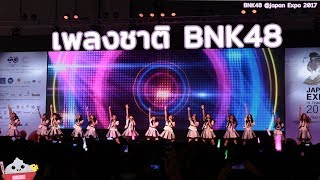 Video [Live Performance] เพลงชาติ BNK48 - BNK48 MP3, 3GP, MP4, WEBM, AVI, FLV Desember 2018