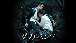Nonton [trailer] Double Mints [BL Live Action 2017] Film Subtitle Indonesia Streaming Movie Download