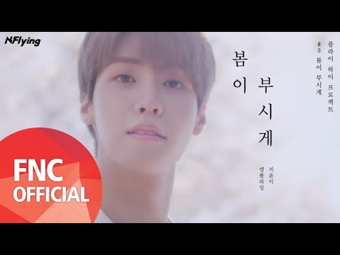 N.Flying (엔플라잉) – 봄이 부시게 (Spring Memories) M/V