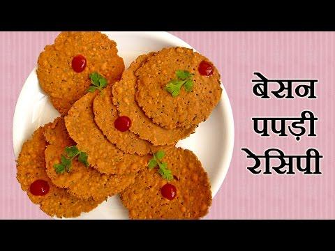 Snacks Recipes (Hindi)  – Make Besan ki Papdi on Diwali, New Year etc. – Learn in 3 minutes