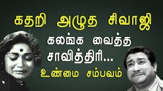 Video Nadigaiyar Thilagam Savitri, Sivaji-க்கு இடையேயான நெகிழ வைக்கும் உறவு MP3, 3GP, MP4, WEBM, AVI, FLV Agustus 2018