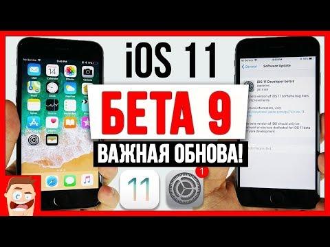 Обзор iOS 11 beta 9: ОБНОВИСЬ, ПОКА НЕ ПОЗДНО!!!