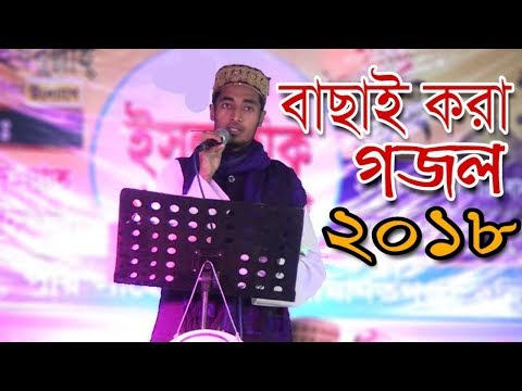New Islamic Song 2018 | New bangla gojol 2018 | New Sarsina gojol 2018 | Sarsina Media