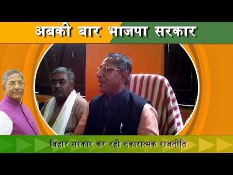 सरकार से BJP के अलग होने के बाद बिहार में विकास थमा: Nand Kishore Yadav