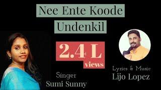 Nee Ente Koode Undenkil | Malayalam Christian Song