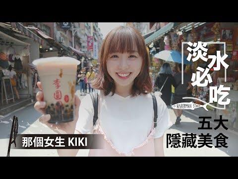 【Kiki】淡水必吃五大隱藏美食