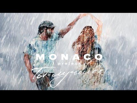 """MONACO project  """"ТЫ - ЛУЧШЕЕ"""" /official audio/"""
