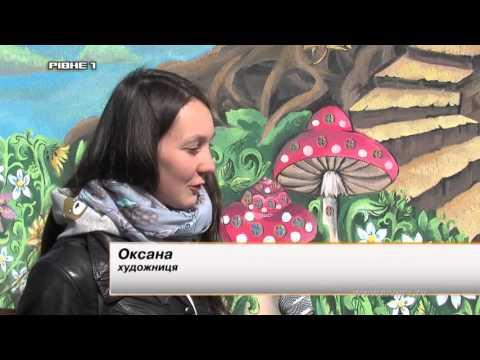 Рівненські будинки стають полотнами для митців [ВІДЕО]