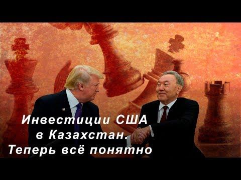 Инвестиции США в Казахстан. Теперь всё понятно - DomaVideo.Ru