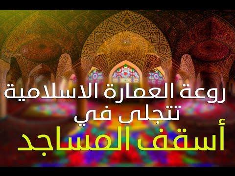 روعة العمارة الاسلامية تتجلى في أسقف المساجد