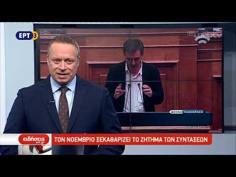 Τίτλοι Ειδήσεων ΕΡΤ3 19.00 | 29/10/2018 | ΕΡΤ