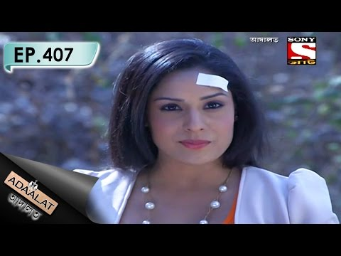 Adaalat - আদালত (Bengali) - Ep 407 - Jurassic Dweep (Part 2)