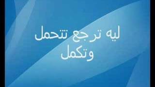 Tamer Hosny - Rayah Balak with Lyrics -تامر حسني  ريح بالك