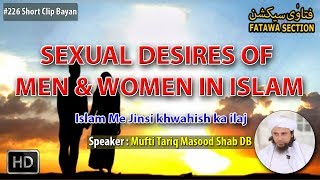"""► Subscribe Now: http://bit.ly/fsycsubscribeShort Clips Name : """"Sexual Desires of Men & Women In Islam   Islam Me Jinsi khwahish ka ilaj""""➨Speaker Name:- Mufti Tariq Masood➨Watch more Mufti Tariq Masood Short Clip Bayan: http://bit.ly/fsyctariqmasood♥ Share, Support, Subscribe!!!  Donate: http://bit.ly/fsofficialdonate  Subscribe Now: http://bit.ly/fsycsubscribe  Whatsapp Group: http://bit.ly/fswhatsapp  Telegram Channel: http://telegram.me/fatawasection  Android App: http://bit.ly/fsandroidapp  Facebook: http://bit.ly/fsfacebookac   Twitter: http://bit.ly/fstwitterp   Instagram: http://bit.ly/fsinstag   GooglePlus: http://bit.ly/fsgoogleplus  Email Subscribe: http://bit.ly/fsemailupdates  Website: http://bit.ly/fsowebsite Any question email us: team@fatawasection.com Short Biography:Mufti Sahab pursued an intensive, full-time study of the classical, Islamic academic disciplines hitherto known as the 'Dars-e-Nizami', and further completed his specialisation in Islamic jurisprudence (Takhassus fil Fiqh) under the supervision of Hazrat Mufti Abu Lubaba Sahab"""
