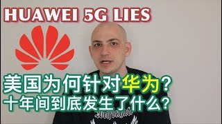 HuaWei – the truth