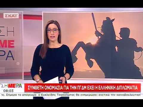 """Οι κυριότερες ειδήσεις """"Σήμερα"""" - 09/01/2018"""