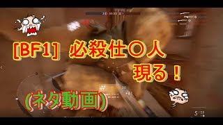 [BF1]バトルフィールド1に必殺仕事人現る![ネタ動画]#49